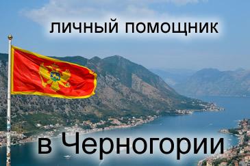 Любая помощь в Черногории